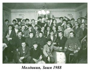 1988 Заим (Молдавия)