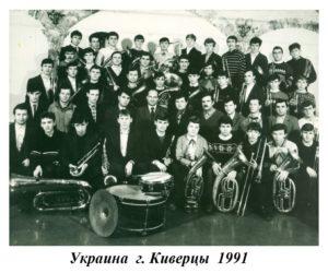1991 Киверцы