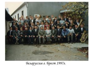 1997 Брест