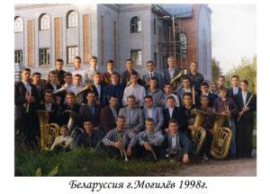 1998 Могилёв