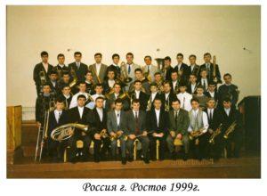 1999 Ростов