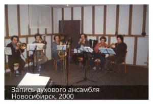 2000 Новосибирск (запись)