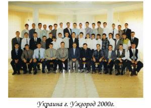 2000 Ужгород