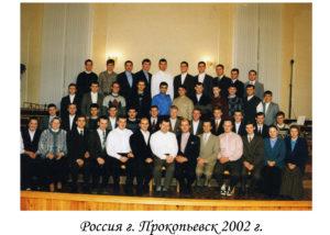 2002 Прокопьевск