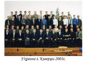 2003 Киверцы