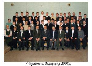 2005 Макеевка
