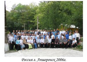2006 Апшеронск