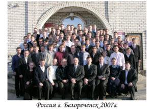 2007 Белореченск