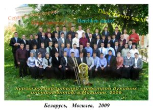 2009 Могилев