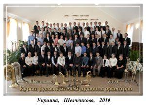 2010 Шевченково