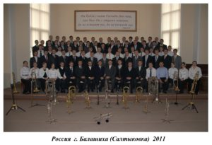 2011 Балашиха (Салтыковка)