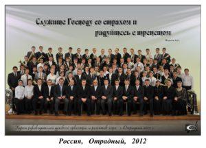 2012 Отрадный