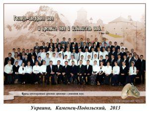 2013 Каменец- Подольский