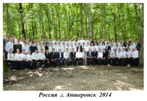 2014 Апшеронск